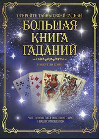 Книга Большая книга гаданий