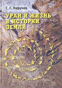 Уран и жизнь в истории Земли, С. Г. Неручев