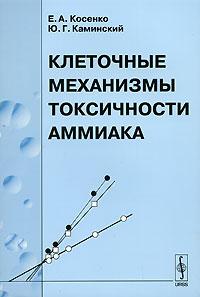 Клеточные механизмы токсичности аммиака ( 978-5-382-00524-9 )