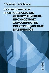 Статистическое прогнозирование деформационно-прочностных характеристик конструкционных материалов12296407В настоящей книге представлен новый метод, предлагающий общую методологию прогнозирования характеристик кинетических процессов, единую для металлических и полимерных материалов. Метод позволяет работать с математическими моделями, описывающими любые изопроцессы (или с соответствующими математическими соотношениями различной природы), выделяя из них наиболее адекватные эксперименту и определяя из эксперимента их неизвестные параметры. Он также позволяет предлагать новые модели и прогнозировать характеристики конструкционных материалов на сроки службы машин и установок. Метод иллюстрируется на примере ряда практически важных задач механики материалов и механики деформируемого твердого тела. Рекомендуется для студентов старших курсов, аспирантов, научных и инженерно-технических работников.