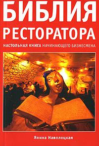 Библия ресторатора