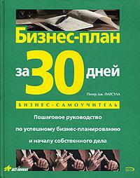 Книга Бизнес-план за 30 дней. Пошаговое руководство по успешному бизнес-планированию и началу собственного дела