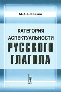 Категория аспектуальности русского глагола