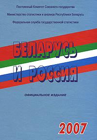 Беларусь и Россия. 2007