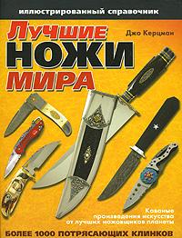 Лучшие ножи мира. Иллюстрированный справочник ( 978-5-465-01187-7 )
