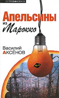 Книга Апельсины из Марокко
