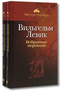 Вильгельм Левик. Избранные переводы (комплект из 2 книг). Вильгельм Левик