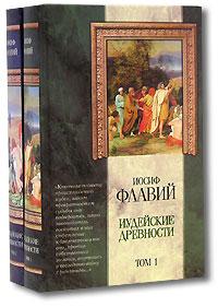 Иудейские древности (комплект из 2 книг)