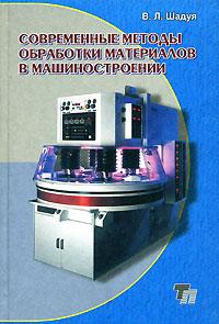 Современные методы обработки материалов в машиностроении