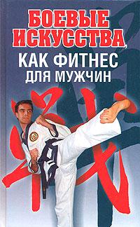Боевые искусства, как фитнес для мужчин.