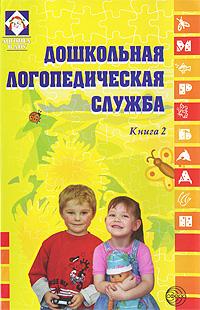 Дошкольная логопедическая служба. Книга 2 ( 978-5-89144-920-6 )