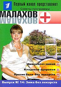Малахов+. Выпуск 14. Зима без лекарств