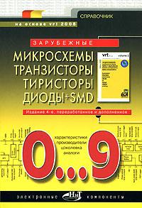 Зарубежные микросхемы, транзисторы, тиристоры, диоды + SMD. 0…9. Справочник ( 978-5-94387-374-4, 978-3-937469-32-X )