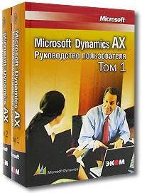Microsoft Dynamics AX. Руководство пользователя (комплект из 2 книг). В. Корепин