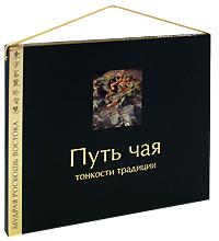 Путь чая. Тонкости традиции (подарочное издание). Бронислав Виногродский, Вероника Югай