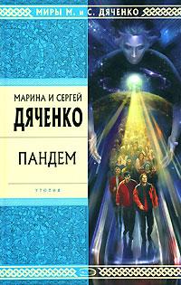 Книга Пандем