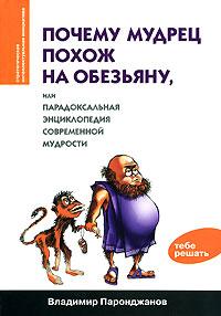 Почему мудрец похож на обезьяну, или Парадоксальная энциклопедия современной мудрости