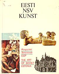 Искусство Эстонской ССР
