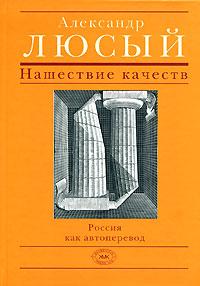 Нашествие качеств. Россия как автоперевод