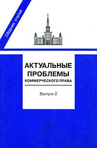 Актуальные проблемы коммерческого права. Выпуск 2