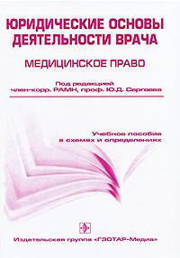 Юридические основы деятельности врача. Медицинское право ( 5-9704-0035-1 )
