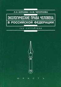 Экологические права человека в Российской Федерации
