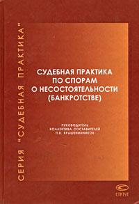 Судебная практика по спорам о несостоятельности (банкротстве) ( 5-8354-0372-0 )