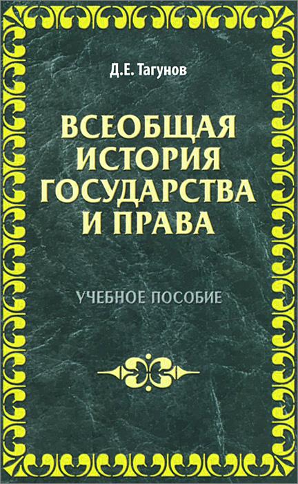 история государства и