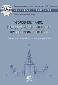 Уголовное право, уголовно-исполнительное право и криминология ( 5-8354-0380-1 )