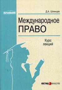 Международное право, Д. А. Шлянцев