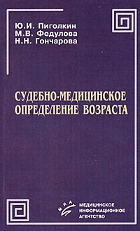 Судебно-медицинское определение возраста ( 5-89481-272-0 )