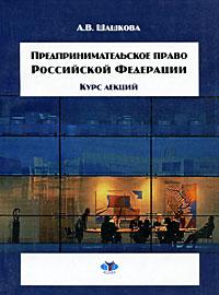 Курс лекций по предпринимательскому праву Российской Федерации