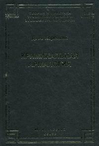 Криминальная армалогия. Учение о правовом режиме оружия ( 5-94201-497-3 )