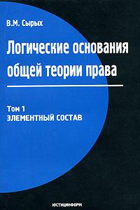 Логические основания общей теории права. Том 1. Элементный состав