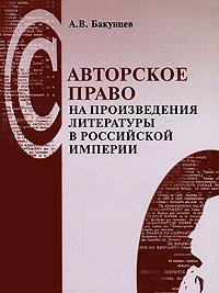 Бакунцев а.в. авторское право на произведения в российской империи