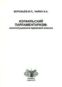 Израильский парламентаризм. Конституционно-правовой анализ