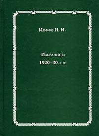 И. И. Иоффе. Избранное. 1920-30-е гг.