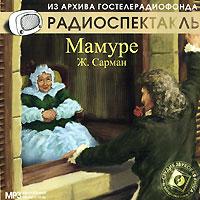 Мамуре (аудиокнига MP3)