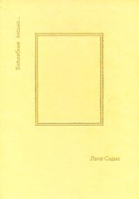 Волшебные письма.... Лена Седых