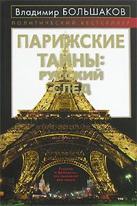Книга Парижские тайны. Русский след