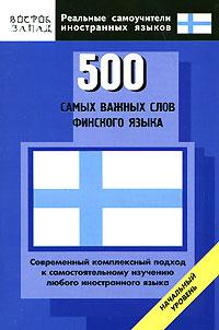 500 самых важных слов финского языка. Начальный уровень ( 978-5-17-046347-3, 978-5-478-00722-5 )