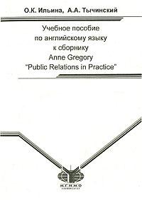 "Учебное пособие по английскому языку к сборнику Anne Gregory ""Public Relations in Practice"""