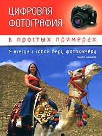 Цифровая фотография в простых примерах ( 978-5-17-047102-7, 978-5-271-17977-8 )