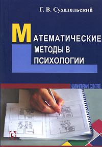 Математические методы в психологии ( 966-95859-6-1 )
