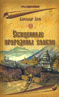 Священные прародины славян. Александр Асов