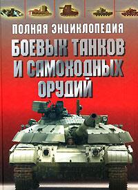 Полная энциклопедия боевых танков и самоходных орудий. О. Дорошкевич