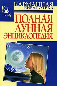 Полная лунная энциклопедия ( 978-5-17-049709-6 )
