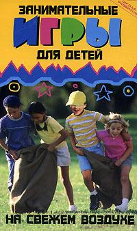 Занимательные игры для детей на свежем воздухе ( 978-5-222-12656-1 )
