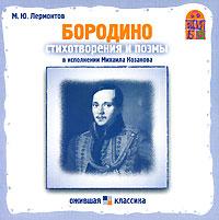 Бородино (аудиокнига CD)