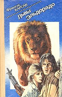 Львы Эльдорадо